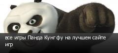 все игры Панда Кунг фу на лучшем сайте игр