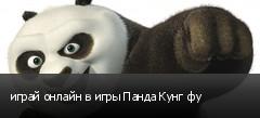 играй онлайн в игры Панда Кунг фу