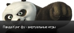 Панда Кунг фу - виртуальные игры