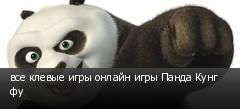 все клевые игры онлайн игры Панда Кунг фу