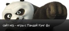 сайт игр - игры с Пандой Кунг фу