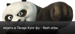 ������ � ����� ���� �� - flash ����