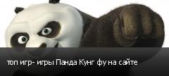 топ игр- игры Панда Кунг фу на сайте