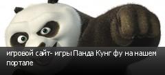 игровой сайт- игры Панда Кунг фу на нашем портале
