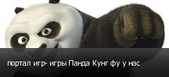 портал игр- игры Панда Кунг фу у нас