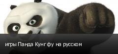 игры Панда Кунг фу на русском