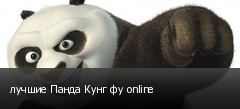 лучшие Панда Кунг фу online