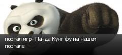 портал игр- Панда Кунг фу на нашем портале