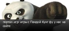 портал игр- игры с Пандой Кунг фу у нас на сайте