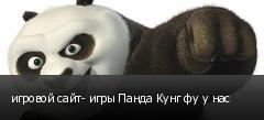 игровой сайт- игры Панда Кунг фу у нас
