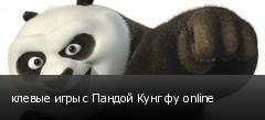 клевые игры с Пандой Кунг фу online