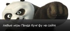 любые игры Панда Кунг фу на сайте