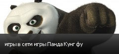 игры в сети игры Панда Кунг фу