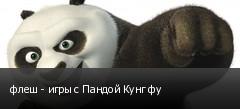 флеш - игры с Пандой Кунг фу