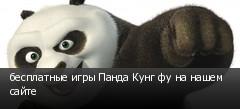 бесплатные игры Панда Кунг фу на нашем сайте