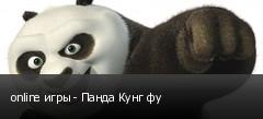online игры - Панда Кунг фу