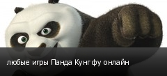 любые игры Панда Кунг фу онлайн