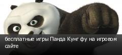 бесплатные игры Панда Кунг фу на игровом сайте