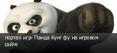 портал игр- Панда Кунг фу на игровом сайте