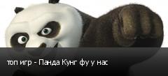 топ игр - Панда Кунг фу у нас