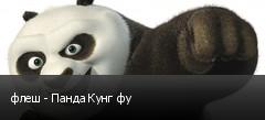 флеш - Панда Кунг фу
