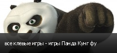 все клевые игры - игры Панда Кунг фу
