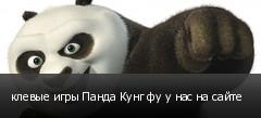 клевые игры Панда Кунг фу у нас на сайте