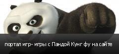 портал игр- игры с Пандой Кунг фу на сайте