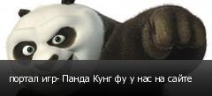 портал игр- Панда Кунг фу у нас на сайте
