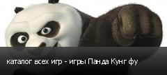 каталог всех игр - игры Панда Кунг фу