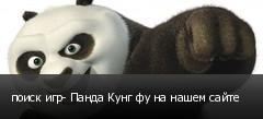 поиск игр- Панда Кунг фу на нашем сайте