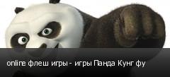 online флеш игры - игры Панда Кунг фу