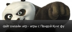 сайт онлайн игр - игры с Пандой Кунг фу