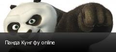 Панда Кунг фу online