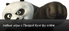 любые игры с Пандой Кунг фу online