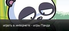 играть в интернете - игры Панда