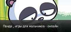 Панда , игры для мальчиков - онлайн