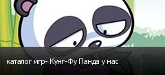 каталог игр- Кунг-Фу Панда у нас