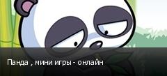 Панда , мини игры - онлайн