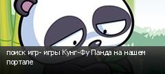 поиск игр- игры Кунг-Фу Панда на нашем портале