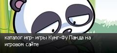 каталог игр- игры Кунг-Фу Панда на игровом сайте