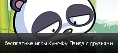 бесплатные игры Кунг-Фу Панда с друзьями
