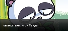 каталог всех игр - Панда