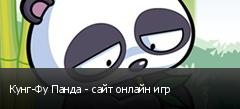 Кунг-Фу Панда - сайт онлайн игр