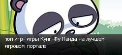 топ игр- игры Кунг-Фу Панда на лучшем игровом портале
