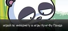 играй по интернету в игры Кунг-Фу Панда