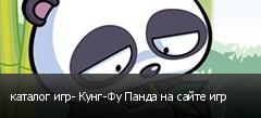 каталог игр- Кунг-Фу Панда на сайте игр