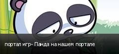 портал игр- Панда на нашем портале
