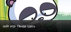 сайт игр- Панда здесь