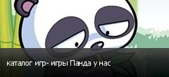 каталог игр- игры Панда у нас